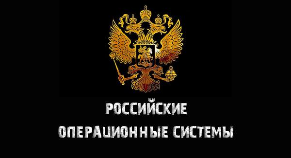 Российские операционные системы